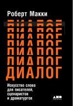 скачать книгу Диалог: Искусство слова для писателей, сценаристов и драматургов автора Роберт Макки