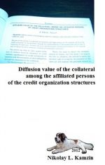 скачать книгу Diffusion value of the collateral among the affiliated persons of the credit organization structures автора Николай Камзин