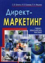 скачать книгу Директ-маркетинг автора Лариса Мишина