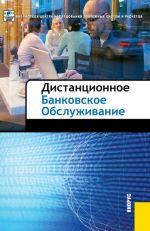 скачать книгу Дистанционное банковское обслуживание автора  Коллектив авторов