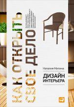скачать книгу Дизайн интерьера автора Наталия Митина