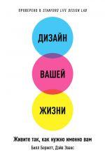 скачать книгу Дизайн вашей жизни: Живите так, как нужно именно вам автора Билл Бернетт