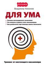 скачать книгу Для ума. Тренинг от настоящего миллионера автора Владимир Никонов