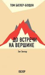 скачать книгу До встречи на вершине. Зиг Зиглар (обзор) автора Том Батлер-Боудон
