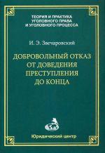 скачать книгу Добровольный отказ от доведения преступления до конца автора Игорь Звечаровский