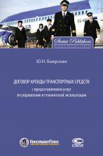 скачать книгу Договор аренды транспортных средств с предоставлением услуг по управлению и технической эксплуатации автора Юлия Боярская