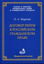 скачать книгу Договор ренты в российском гражданском праве автора Ольга Маркова