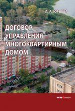 скачать книгу Договор управления многоквартирным домом автора Лариса Юрьева