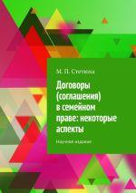 скачать книгу Договоры (соглашения) всемейном праве: некоторые аспекты. Научное издание автора М. Стетюха