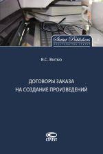 скачать книгу Договоры заказа на создание произведений автора Вячеслав Витко
