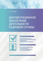 скачать книгу Документационное обеспечение деятельности кадровой службы автора Светлана Глотова