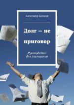 скачать книгу Долг– неприговор автора Александр Баталов