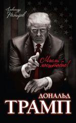 скачать книгу Дональд Трамп. Мысли масштабно автора Александр Немиров