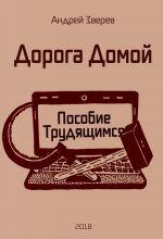 скачать книгу Дорога Домой (Пособие Трудящимся) автора Андрей Зверев