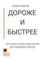 скачать книгу Дороже и быстрее. 10 лучших техник переговоров для продавцов квартир автора Роман Храпов