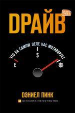скачать книгу Драйв: Что на самом деле нас мотивирует автора Дэниель Пинк