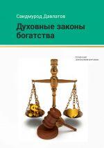 скачать книгу Духовные законы богатства автора Саидмурод Давлатов