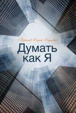 скачать книгу Думать как Я автора Сергей Буканов