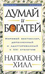 скачать книгу Думай и богатей автора Наполеон Хилл