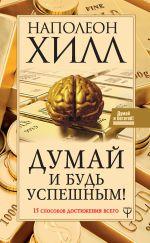 скачать книгу Думай и будь успешным! 15 способов достижения всего автора Наполеон Хилл