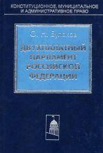 скачать книгу Двухпалатный парламент Российской Федерации автора Олег Булаков