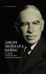 скачать книгу Джон Мейнард Кейнс и судьба европейского интеллектуализма автора Вячеслав Шестаков