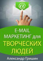 скачать книгу E-mail маркетинг длятворческих людей автора Александр Гришин
