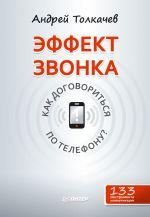 скачать книгу Эффект звонка: как договориться по телефону? автора Андрей Толкачев