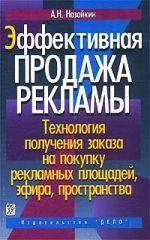 скачать книгу Эффективная продажа рекламы автора Александр Назайкин