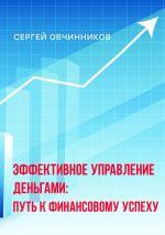 скачать книгу Эффективное управление деньгами. Путь к финансовому успеху автора Сергей Овчинников