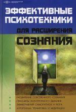 скачать книгу Эффективные психотехники для расширения сознания автора Михаил Бубличенко