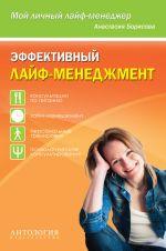 скачать книгу Эффективный лайф-менеджмент автора Анастасия Борисова