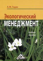 скачать книгу Экологический менеджмент: Учебное пособие автора Александр Годин