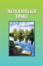 скачать книгу Экологическое право автора Тамара Макарова