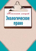 скачать книгу Экологическое право автора Наталья Кузнецова