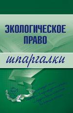 скачать книгу Экологическое право автора Артем Сазыкин