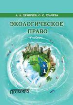 скачать книгу Экологическое право автора Оксана Грачева