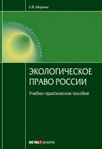 скачать книгу Экологическое право России автора Евгений Марьин