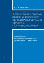 скачать книгу Эколого-правовые проблемы обеспечения безопасности при чрезвычайных ситуациях природного и техногенного характера автора Наталья Жаворонкова