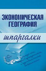 скачать книгу Экономическая география автора Наталья Бурханова