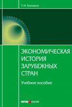 скачать книгу Экономическая история зарубежных стран: учебное пособие автора Татьяна Тимошина