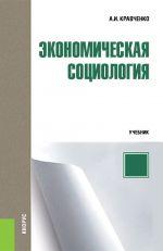 скачать книгу Экономическая социология автора Альберт Кравченко