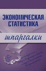 скачать книгу Экономическая статистика автора И. Щербак