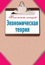 скачать книгу Экономическая теория автора Александр Зарицкий