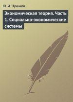 скачать книгу Экономическая теория. Часть 1. Социально-экономические системы автора Юрий Чуньков