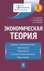 скачать книгу Экономическая теория: учебник автора Галина Маховикова