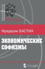 скачать книгу Экономические софизмы автора Фредерик Бастиа