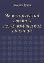 скачать книгу Экономический словарь неэкономических понятий автора Николай Фокин