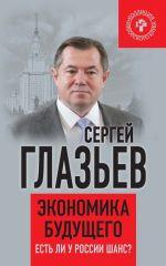 скачать книгу Экономика будущего. Есть ли у России шанс? автора Сергей Глазьев