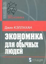 скачать книгу Экономика для обычных людей автора Джин Кэллахан
